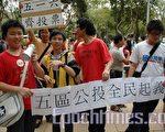 """一批青少年也在论坛结束后表达自己的诉求。其中一名青少年(右二)穿上印有亲共政党民建联党徽、写着""""礼义廉""""无耻的T恤。(摄影:孙青天/大纪元)"""