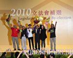 在五位辞职议员以高票数重返立法会后,(左起)陈伟业、黄毓民、余若薇、梁家杰、陈淑庄和梁国雄站在台上高声欢呼。(摄影:潘在殊/大纪元)