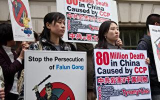 法轮功学员受迫害案例投递联合国