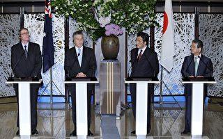 澳、日簽署新安全協議