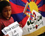 零九年十月二十日中共判處四名藏人死刑。一名藏族孩子手持標語表達訴求。中共的人權問題一直是懸而未決的問題(AFP)