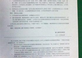 富士康自杀免责协议挨轰 郭台铭称收回