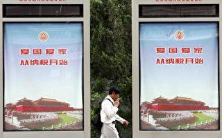 中国税收监管不公 加剧贫富分化