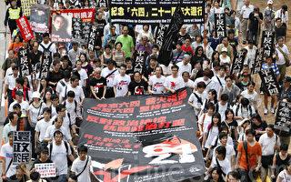 香港六四21周年大游行 抗议政治打压