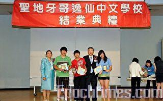 逸仙学校庆十周年 中文教育社区支持