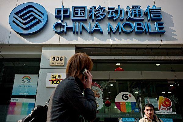 中国三大运营商被美摘牌 新年开市股票大跌
