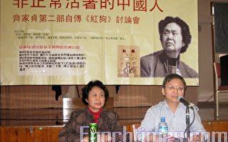 齐家贞(左)女士与主持人阿木(右)先生在《红狗》讨论会上。(摄影:夏墨竹/大纪元)