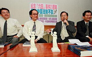 「六四」21週年 台港律師團體聯合聲明記者會
