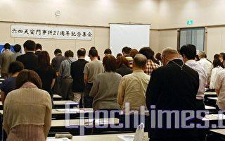 日本紀念「六四」籲審判中共罪行 望釋放吾爾開希