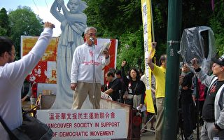 溫哥華支聯呼籲平反六四 促實現民主