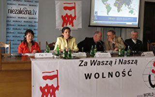 《波兰共产解体21周年人权研讨会》关注中国局势