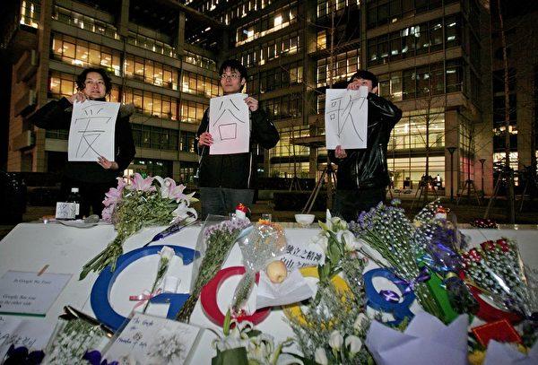 谷歌公司關閉了谷歌中國網站。圖為2010年3月23日,民眾在谷歌中國總部表達不捨之意。(AFP)