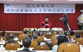 東和鋼鐵侯貞雄獲頒清大「名譽博士學位」