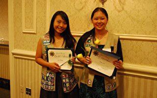 華裔青少年獲頒女童軍金星獎