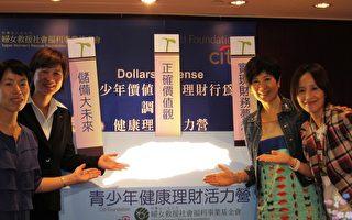 台湾国中生理财观念弱 信用卡认知低