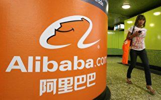 阿里巴巴欲香港上市 紅二代產權背景被關注