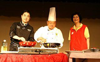 台灣名廚宣講廚藝新理念