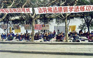 百名高官迫害法輪功遭報實錄(9)西南五省市