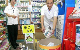 嘉市藥品回收總動員