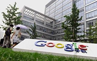 谷歌中国经营执照获续期 内幕不明