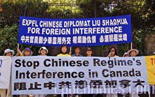 17团体温哥华呼吁  驱逐中共外交官