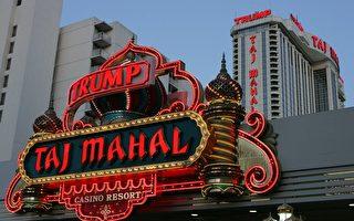 大西洋城特朗普赌场易主 股东集体接管