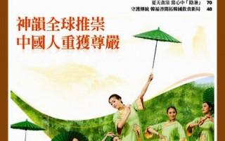 【新紀元】神韻全球推崇 中國人重獲尊嚴