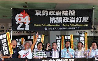 五常委遭檢控 香港支聯會斥政治打壓