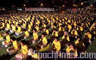 組圖二:台灣法輪功反迫害11年 彰顯正義良知
