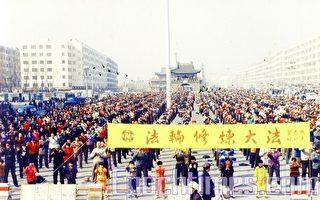 貴州自由作家聲援法輪功 呼籲終結迫害