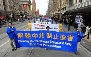 墨尔本反迫害11周年集会游行 各界声援