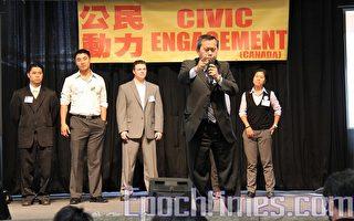 首屆「公民動力」論壇 華裔政壇候選人談參政