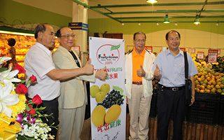 台灣農產品進軍印尼 首推「水梨」