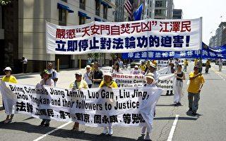 组图:美国首府华盛顿法轮功反迫害大游行(二)