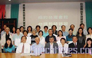 台语教师研习营27位学员结业