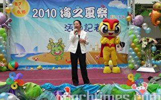 2010海之夏祭 嘉县即将热力登场