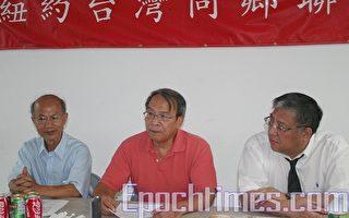 台灣同鄉聯誼會7日辦五都選舉座談會