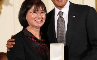 廣東華裔女子 獲奧巴馬頒美總統公民獎章