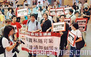 港政黨徵簽 捍衛市民私隱權