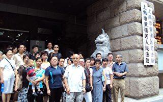 李惠芳勞教案在上海黃浦法院秘密宣判