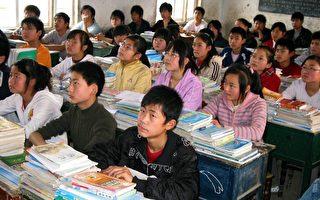 可心:中共治下大陆教育的三大异端