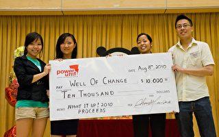 多倫多動力小組向慈善機構捐贈萬元
