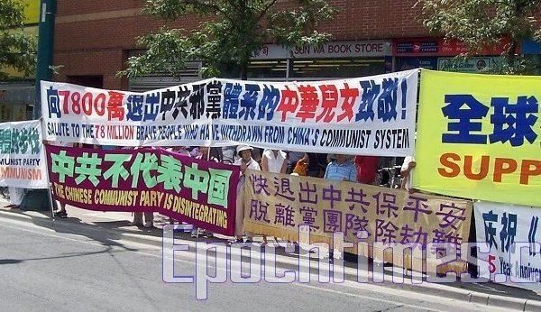 多倫多唐人街上慶7,800萬民眾退惡黨