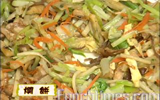 【厨娘香Q秀】葱油饼与焖饼
