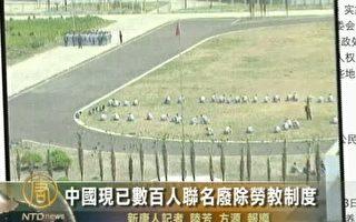 中國現已數百人聯名廢除勞教制度