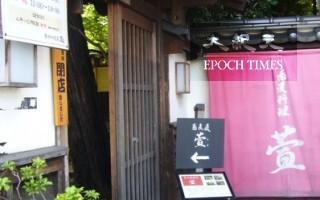 东京最长寿人瑞 白骨躺家中三十年