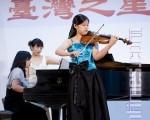 23日晚,陳雨婷應邀參加了在紐約台灣會館舉行的台灣之星音樂會。(攝影﹕戴兵/大紀元)
