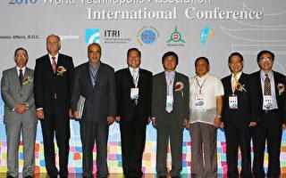 WTA國際論壇共商「科技力打造智慧城市」