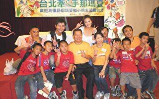 Fido Dido與那瑪夏鄉學童快樂遊台北