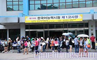 大紀元調查:中國留學生的韓國印象